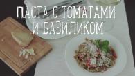 Паста с томатами и базиликом
