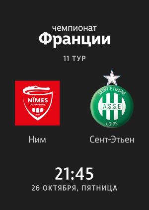 11 тур: Ним - Сент-Этьен 1:1. Обзор матча