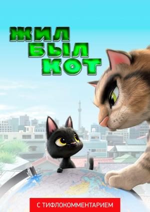 Жил-был кот (версия с тифлокомментарием)