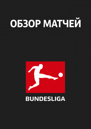 11 тур: Вердер - Боруссия Менхенгладбах 1:3. Обзор матча