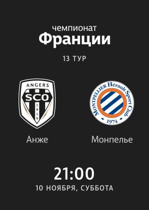 13 тур: Анже – Монпелье 1:0. Обзор матча
