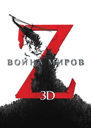 Война мировZ 3D