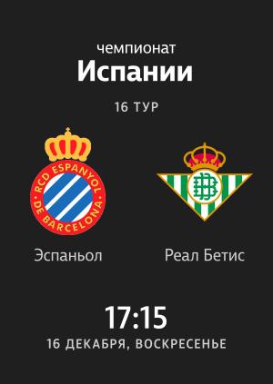 16 тур: Эспаньол - Бетис 1:3. Обзор матча
