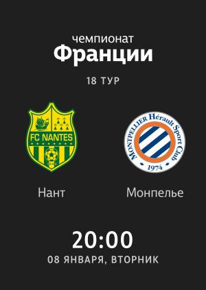 18 тур: Нант - Монпелье 2:0. Обзор матча