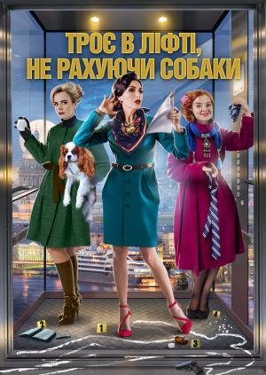 Троє в ліфті, не рахуючи собаки