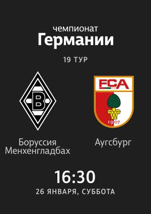 19 тур. Боруссия Менхенгладбах — Аугсбург 2:0. Обзор матча