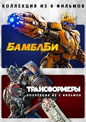 Трансформеры (все части) + Бамблби