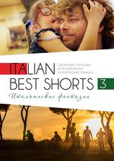 Italian Best Shorts 3: Итальянские фантазии