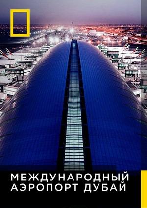 аэропорт дубай сериал