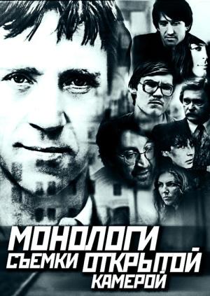 """Монологи. Съемки """"открытой"""" камерой"""