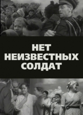 Нет неизвестных солдат (1965)