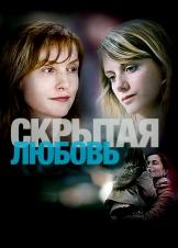 Скрытая любовь (2007)