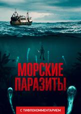 Морские паразиты (с тифлокомментарием)