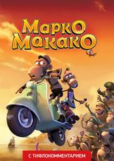 Марко Макако (с тифлокомментарием)