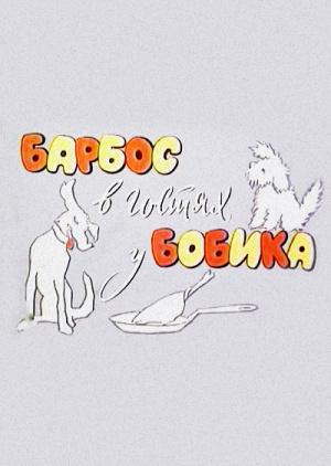 Барбос в гостях у Бобика
