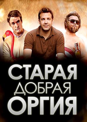 Смотреть бесплатно комедии старая добрая оргия