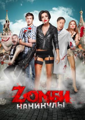 Zомбі канікули