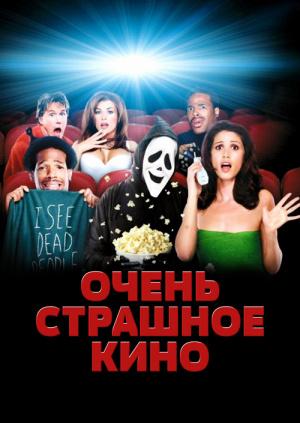 Дуже страшне кіно