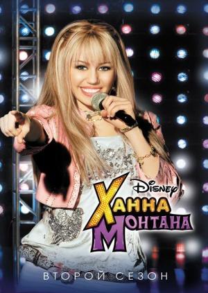 Ханна монтана — hannah montana (2006-2010) 1,2,3,4 сезоны   сериал.