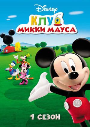 Клуб Микки Мауса (1 сезон)