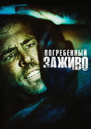 Похований заживо (2010)