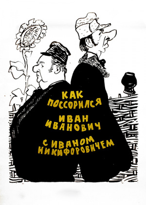 Как поссорились Иван Иванович с Иваном Никифоровичем