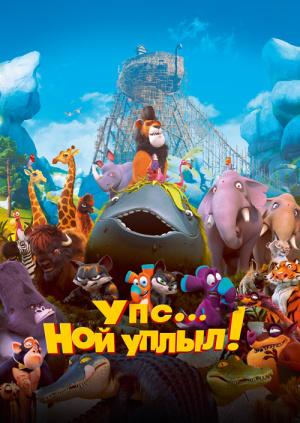 Упс… Ной уплыл!