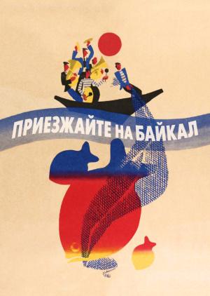 Приезжайте на Байкал