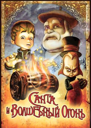 Санта и волшебный огонь