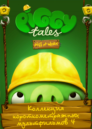 PIGGY TALES - Часть 4 из 4