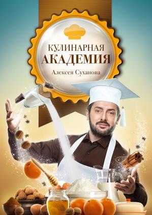 Кулинарная академия Алексея Суханова