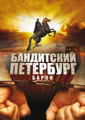 Бандитский Петербург: Барон
