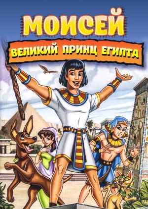 Моисей: Великий принц Египта