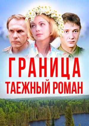 Граница: Таежный роман
