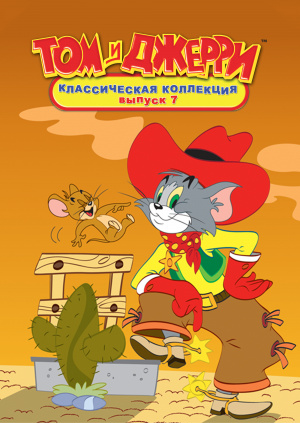 Том и Джерри: Классическая Коллекция, выпуск 7