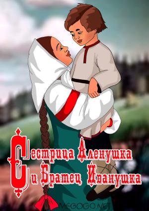 Сестричка Оленка і братик Іванко