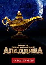 Новые приключения Аладдина (Сурдоперевод)