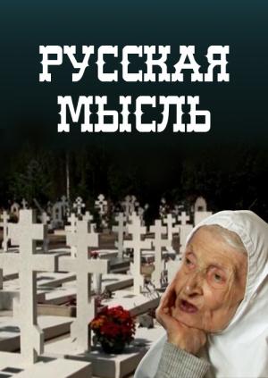 """""""Русская мысль"""". Возвращение"""