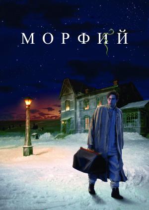 Морфій