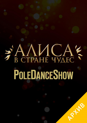 Алиса в стране чудес. PoleDanceShow