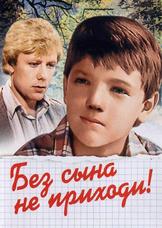 Без сына не приходи (1986)