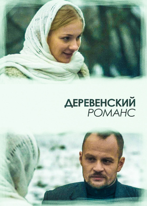 Деревенский романс